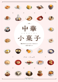 玉蜀黍饅頭_e0148373_18281596.png