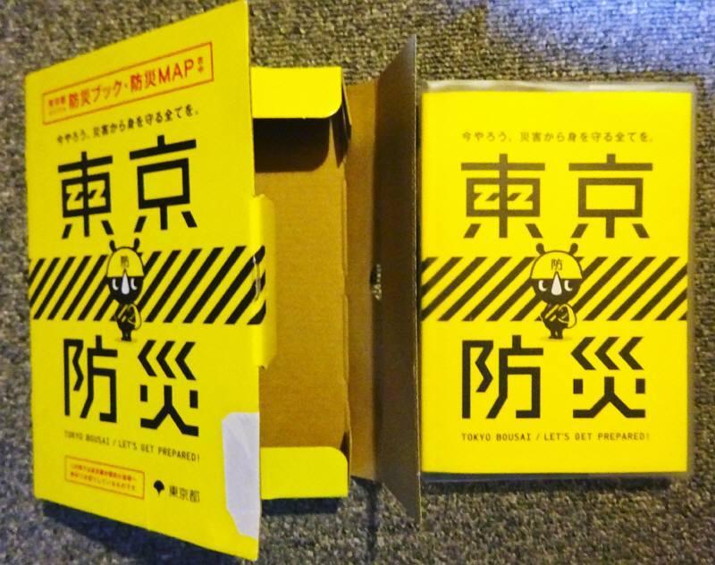東京防災「今やろう、災害から身を守る全てを」_f0059673_22122440.jpg