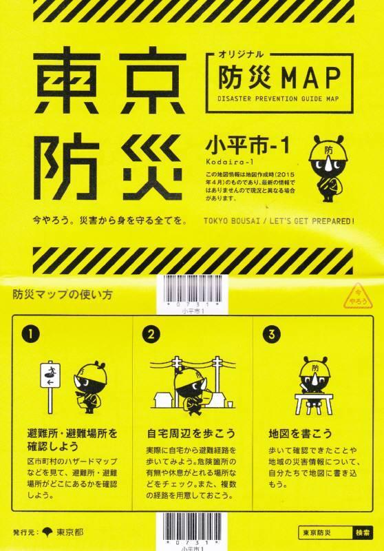 東京防災「今やろう、災害から身を守る全てを」_f0059673_22131845.jpg