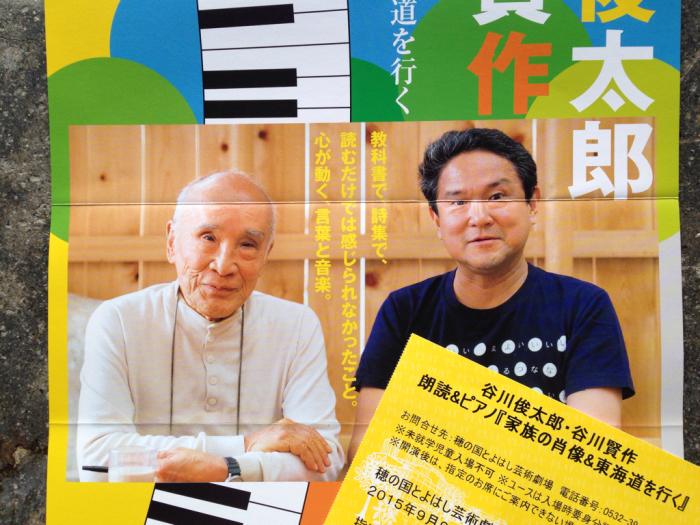 谷川俊太郎、谷川賢作の朗読&ピアノ_b0087077_14210080.jpg