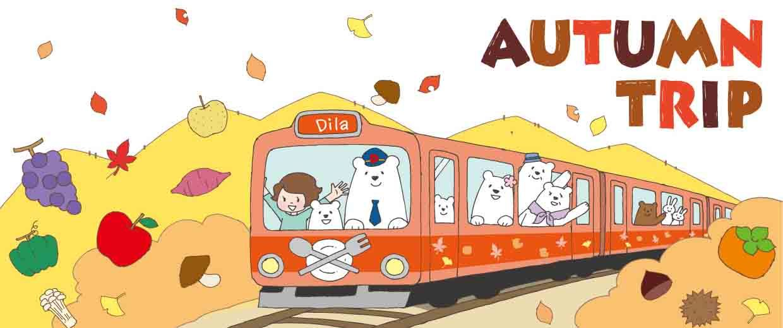 Dila西荻窪:秋「AUTUMN TRIP」_d0272182_22484348.jpg