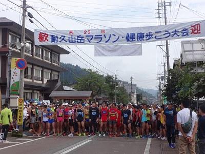 第29回 耐久山岳マラソン大会_b0092684_8212917.jpg
