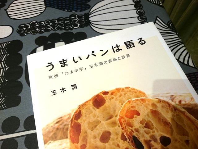 パン欲_e0167593_1321652.jpg