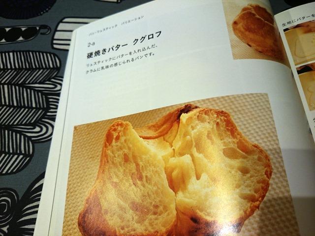 パン欲_e0167593_1334167.jpg