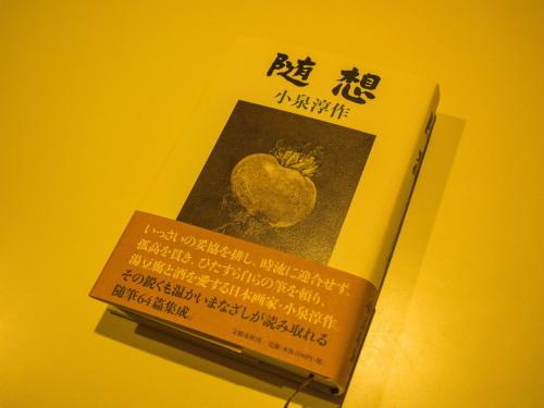 「小泉淳作」さんの随筆読んで・・「中札内美術村」へ行きたくなった!_f0276498_23515256.jpg