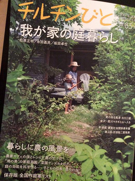 「チルチンびと」秋号_b0038919_9385128.jpg