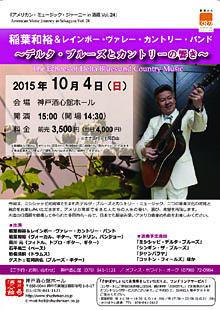 アメリカン・ミュージック・ジャーニー in 酒蔵 Vol. 24_e0103024_08244488.jpg