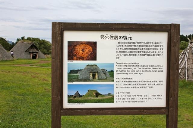 【三内丸山遺跡】青森旅行 - 6 -_f0348831_17380253.jpg