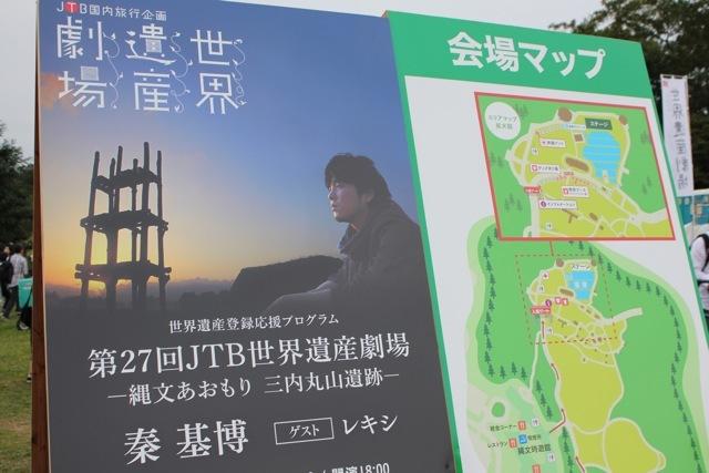 【三内丸山遺跡】青森旅行 - 6 -_f0348831_17523246.jpg