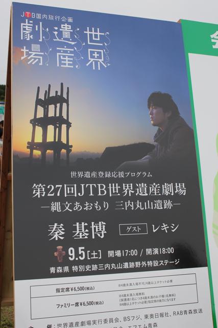 世界遺産劇場 青森旅行 - 7 -_f0348831_21531940.jpg