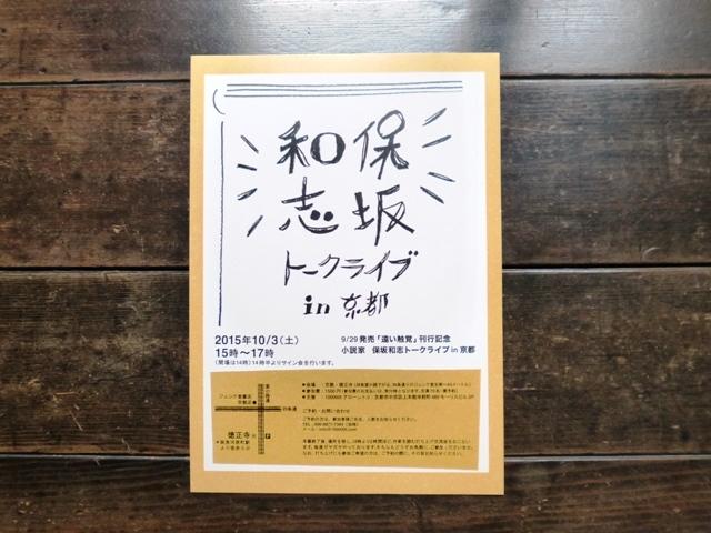 保坂和志 トークライブ in 京都_e0230141_09060320.jpg
