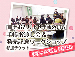 【事務局より】『幸せおとりよせ手帳2016』 予約受付中!_f0164842_13243832.jpg