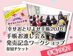 【事務局より】『幸せおとりよせ手帳2016』 予約受付中!_f0164842_13243882.jpg