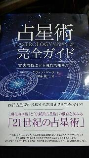 伊泉龍一先生と鏡リュウジ先生の対談_f0008555_2191051.jpg