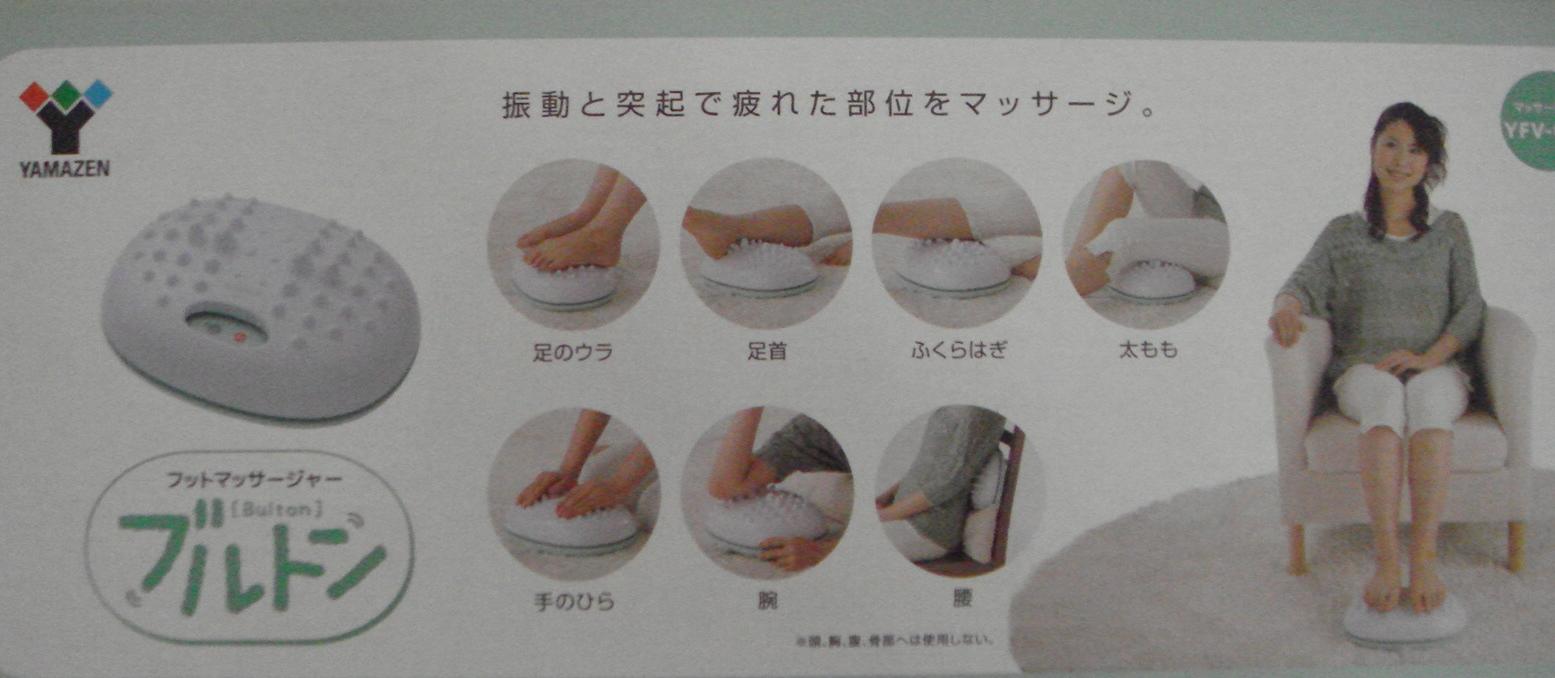 「足つぼ器」の紹介_e0317561_1623392.jpg