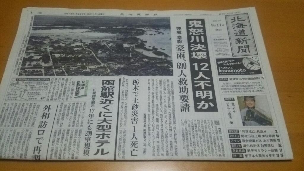 宮城県に大雨特別警報、警戒してください_b0106766_04385768.jpg