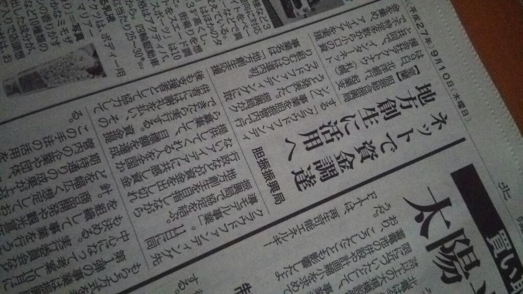 平成27年9月11日(金)今朝の函館の天気と気温は、クラウドファンディング始まりました_b0106766_05380713.jpg