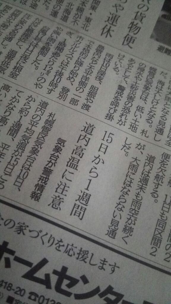 9月15日から1週間、北海道高温に注意_b0106766_07130872.jpg