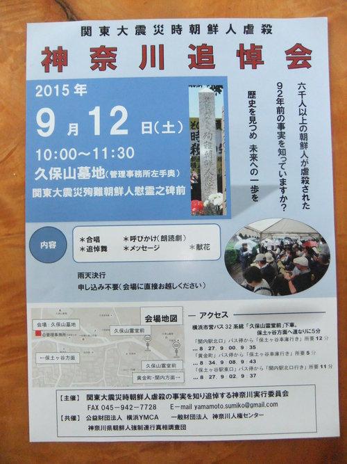 神奈川追悼会_f0253572_1013438.jpg