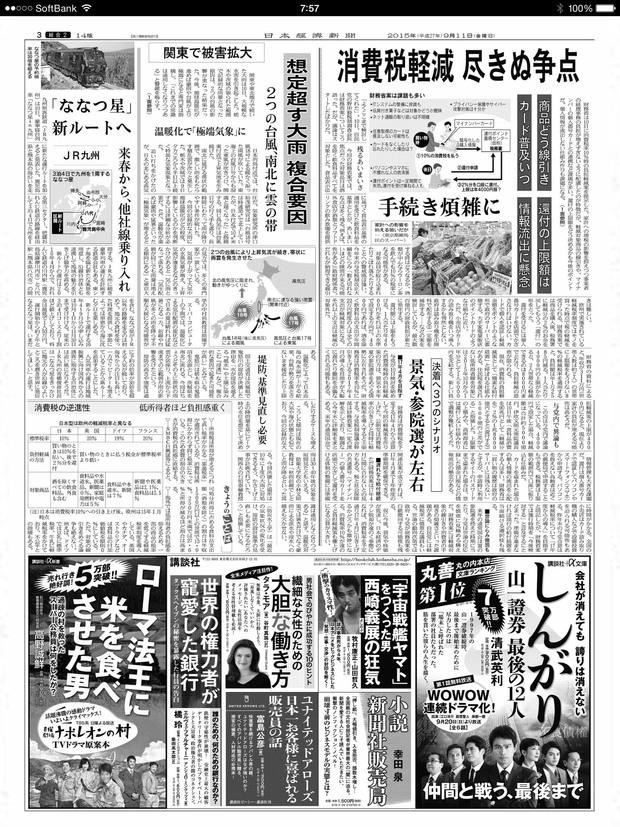 日経新聞総合2面_f0347877_9511690.jpg