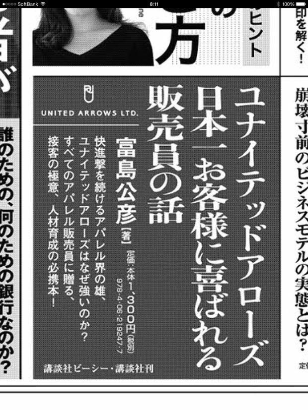日経新聞総合2面_f0347877_9512745.jpg