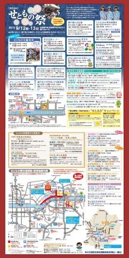 第84回せともの祭り☆新世紀工芸館_d0178891_01073726.jpg