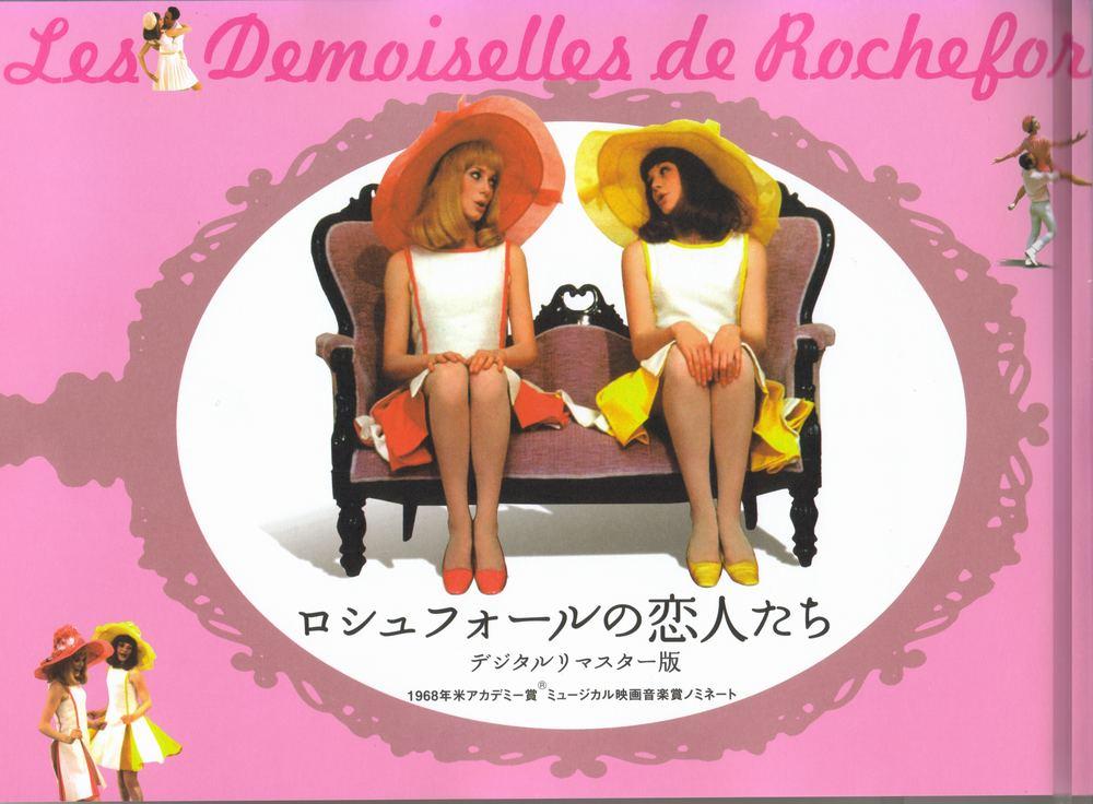 つきぬけた表現の映画 『ロシュフォールの恋人たち』_b0074416_10445189.jpg