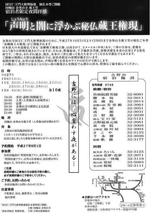 平成27年 秋 「宿泊者限定 夜間拝感」、販売中!!!_e0154524_14101468.jpg