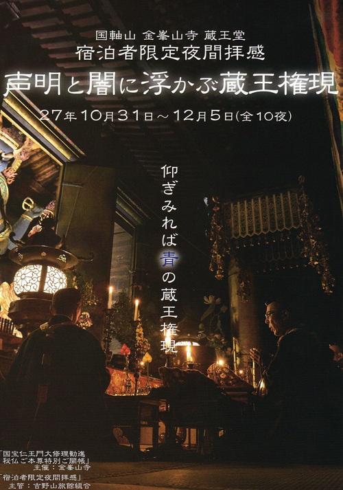 平成27年 秋 「宿泊者限定 夜間拝感」、販売中!!!_e0154524_1495328.jpg