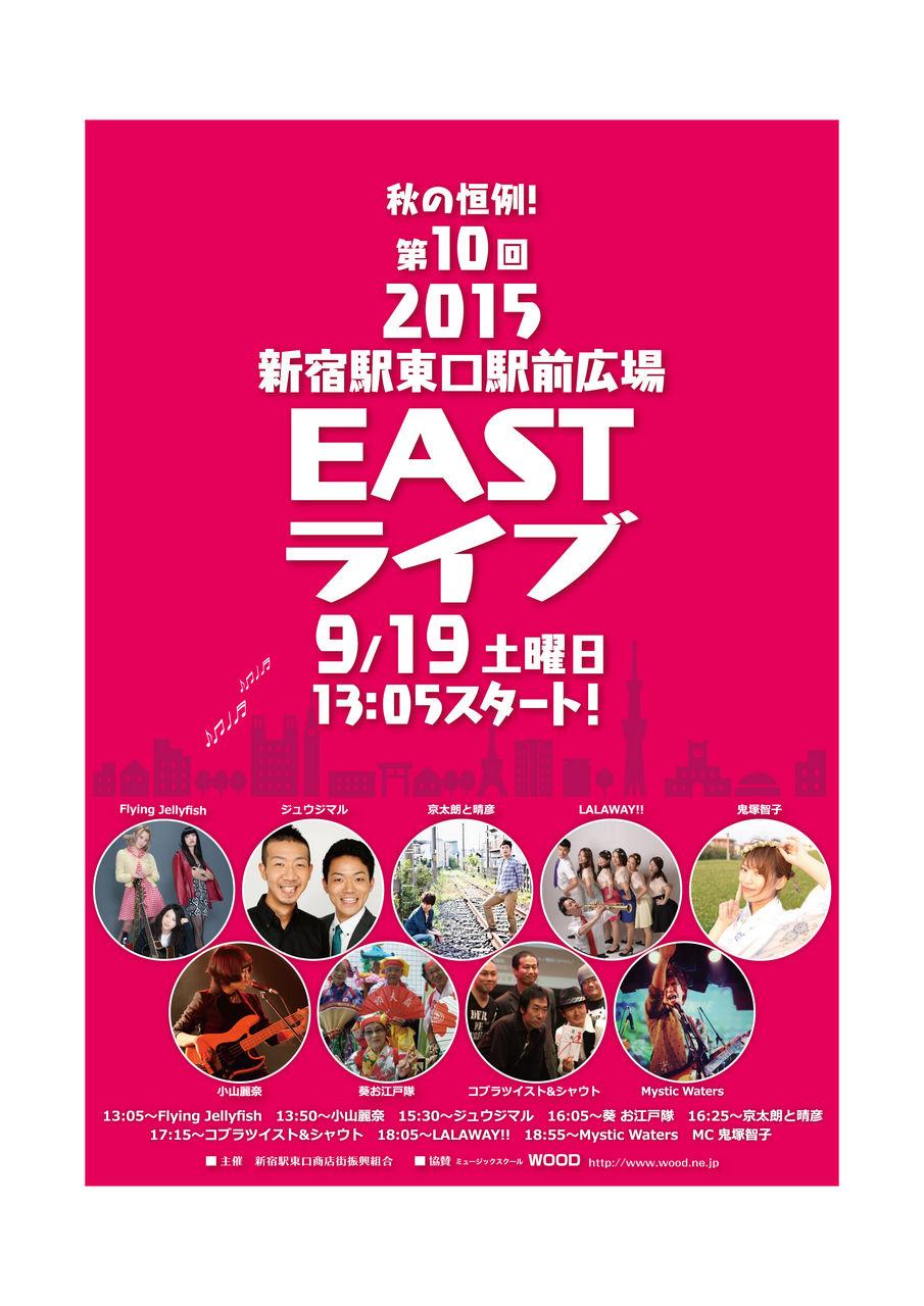 ちょうど一週間後の土曜日19日はお店休みます。新宿東口に集合~!_e0120837_2137724.jpg