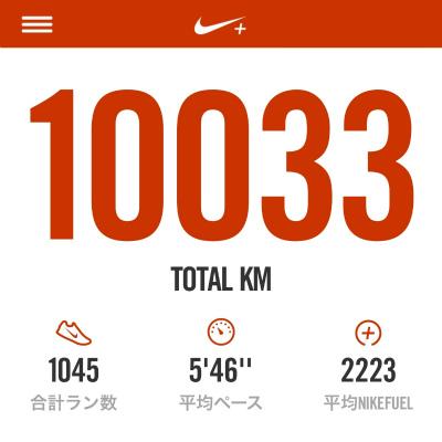 10000km_a0210340_8212078.jpg