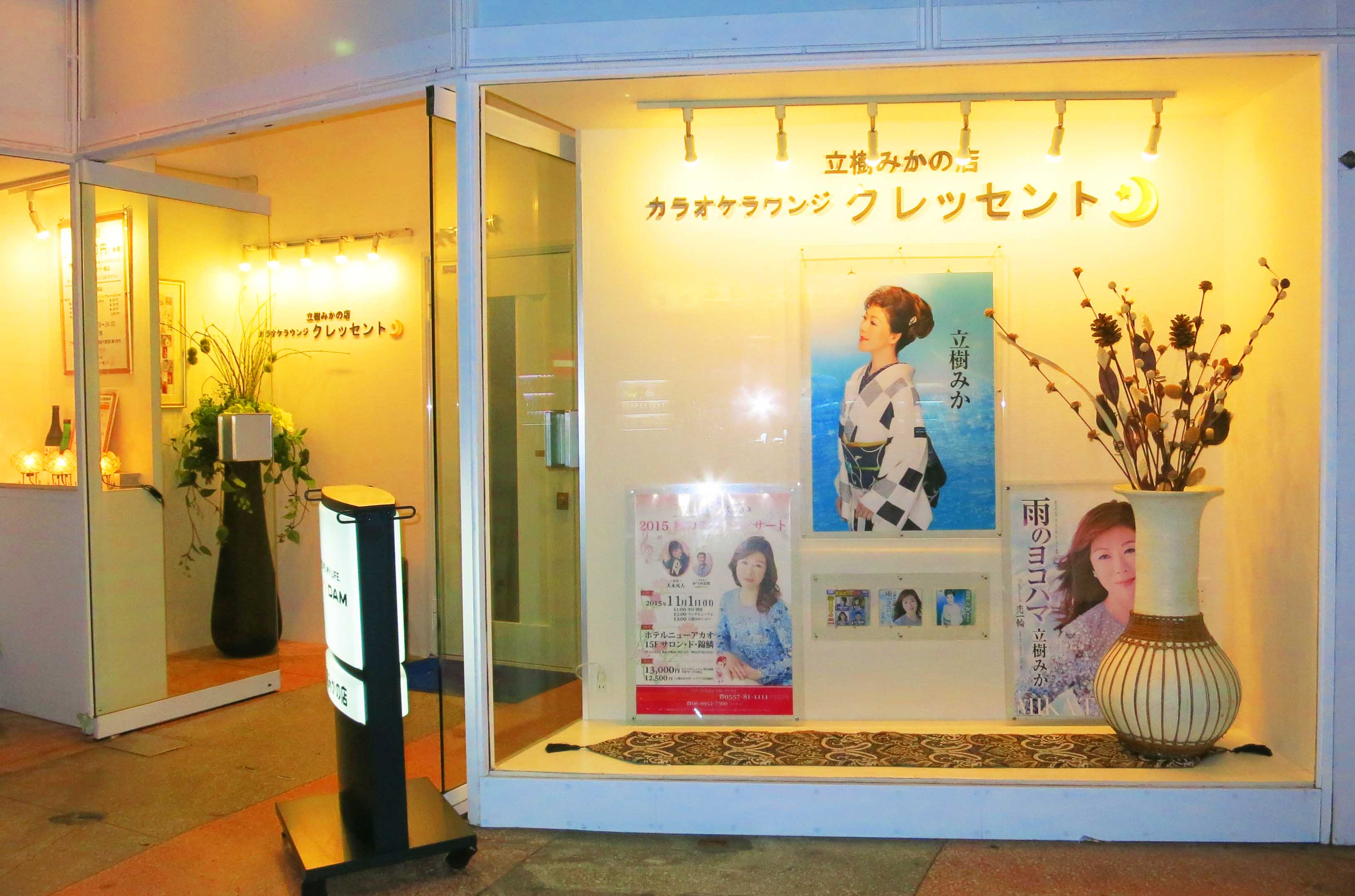 立樹みかの店・カラオケラウンジ・クレッセント来店!_b0083801_2253124.jpg