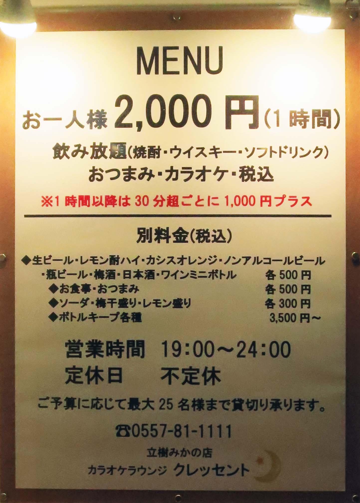 立樹みかの店・カラオケラウンジ・クレッセント来店!_b0083801_23325236.jpg