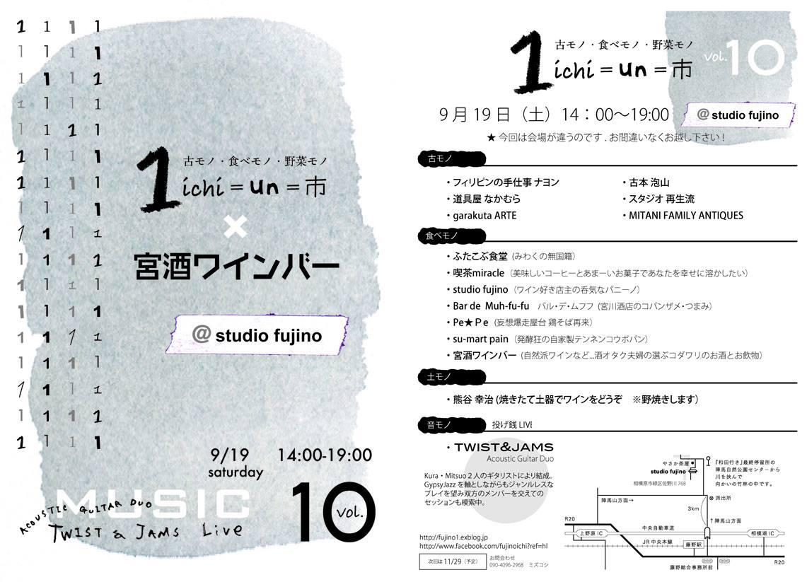 「1 ichi = un = 市」がやってきます!_e0241305_16246100.jpg