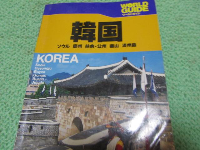 韓国旅行を終えて(感想)_a0100706_23423497.jpg