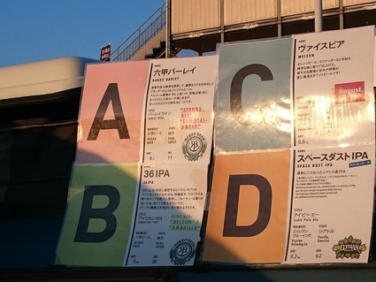 TOKYO BEER PORTER @味の素スタジアム_b0042308_16264381.jpg