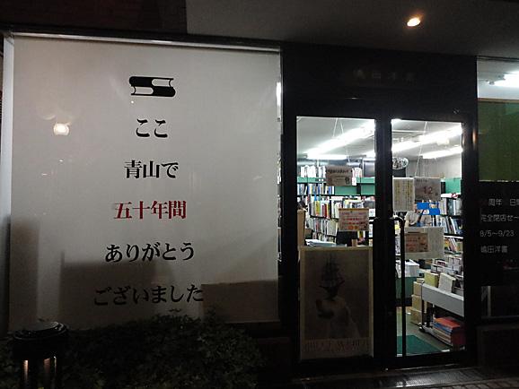 VOGUE FASHION\'S NIGHT OUT&DEPTでeriちゃんと写真_e0230011_11182746.jpg
