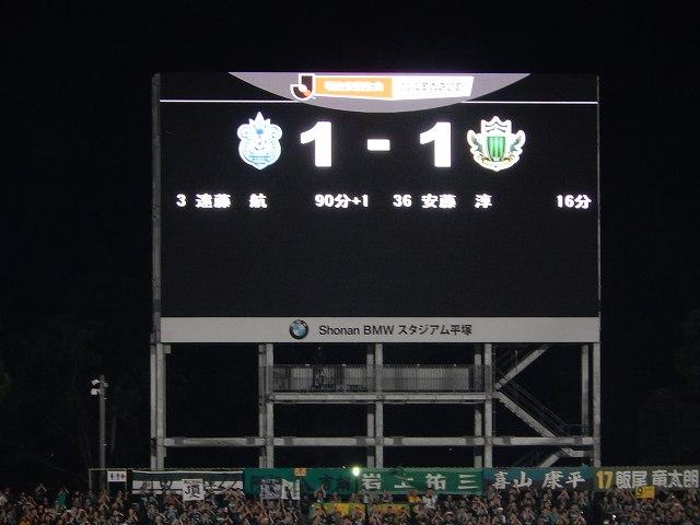 湘南vs松本@ShonanBMWスタジアム平塚(参戦)_b0000829_042850.jpg