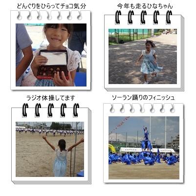 同窓会女子会 & 孫ちゃん運動会_a0084343_22171826.jpg