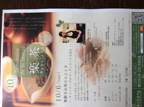 佐世保弓張ケ丘ホテルにて楽茶のひととき_d0237757_62455.jpg
