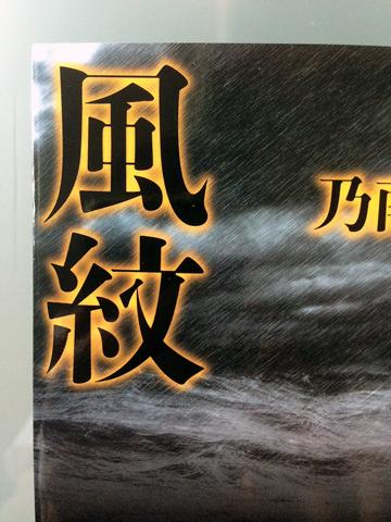 『 風紋 』_d0245357_1119399.jpg