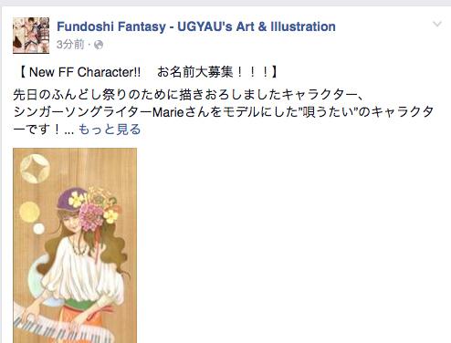 FF キャラクター お名前大募集!_c0186460_16002554.jpg