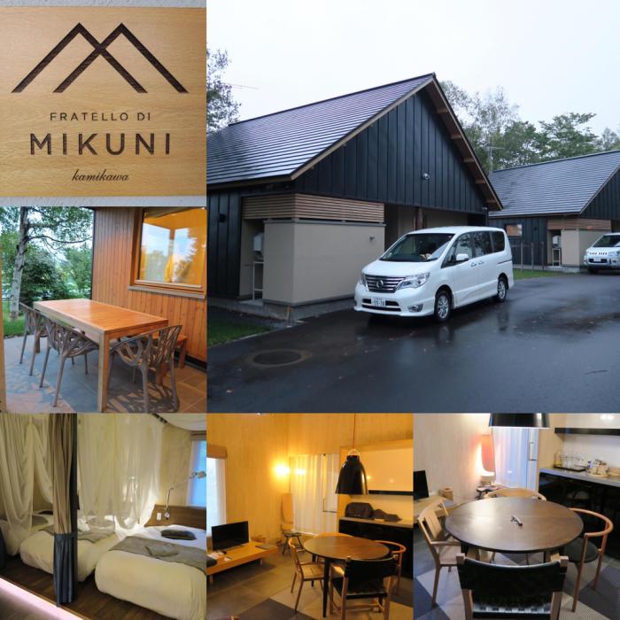 北海道 夏旅 Day2 ミクニ_c0116778_10174259.jpg