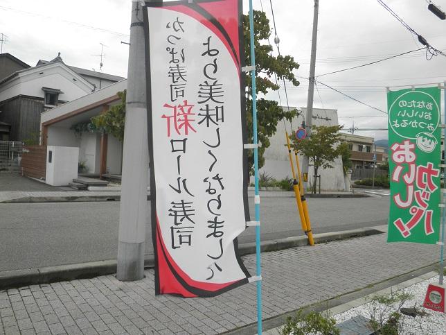かっぱ寿司     中山寺店_c0118393_11535652.jpg
