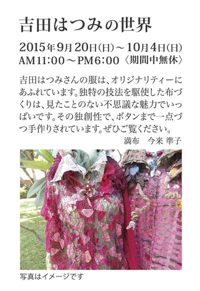 吉田はつみさんの服の不思議な魅力_b0299094_2154116.jpg