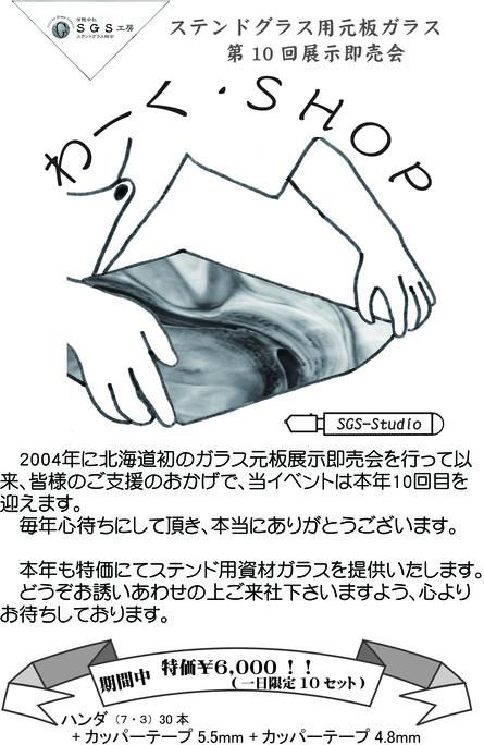 わーくSHOP2015 ・開催のお知らせ_b0181707_12212590.jpg
