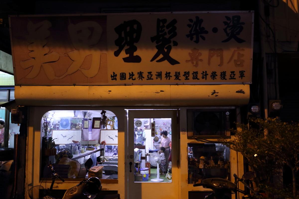 高雄  夜ふけの「理髪専門店」_b0061717_23224571.jpg