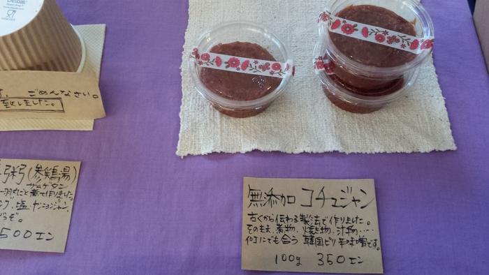 9月はじめの出店レポートーたじみ河川敷サンデーマーケットー_e0155231_13473040.jpg