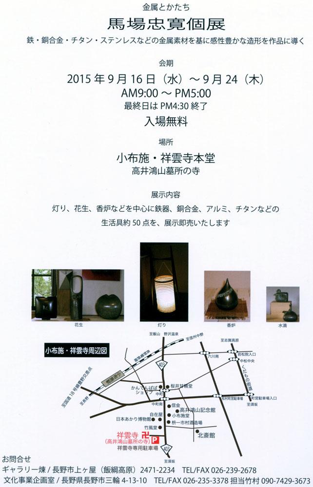 金属とかたち 馬場忠寛個展_f0233639_1715774.jpg
