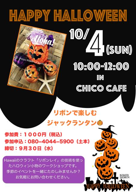 北海道Kimiko先生よりハロウィンイベントのお知らせです!_c0196240_06215639.png